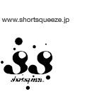 www.shortsqueeze.jp