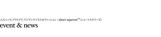 エスニック、アウトドア、アジアンテイストのファッション | short squeeze™ (ショートスクイーズ)